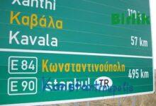 Photo of Dikkat! Yunanistan Üzerinden Türkiye'ye Transit Geçişler Şu An Yapılamıyor!